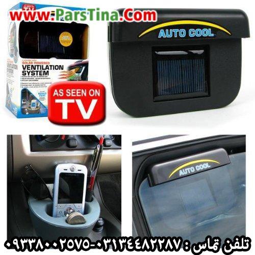 خنک کننده اتومبیل اوتوکول