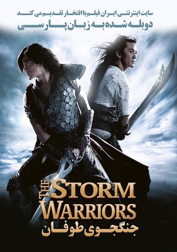 دانلود فیلم The Storm Warriors دوبله فارسی