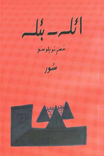 مقدمه دکتر حسین محمدزاده صدیق به کتاب «ائله بئله» اثر کاظم  شهابی آزاد سئور