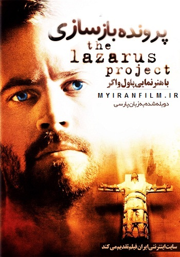 دانلود فیلم The Lazarus Project دوبله فارسی