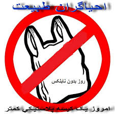 اولین کشوری که کیسه پلاستیکی را ممنوع کرد کدام کشور بود؟