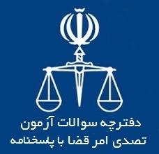 دانلود دفترچه سوالات آزمون قضاوت سال های 89 الی 94 با پاسخنامه