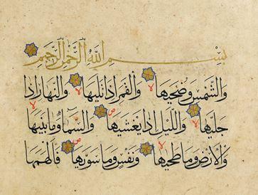 🌹🌻🌺 فضیلت و خواص سوره شمس 🌹🌻🌺