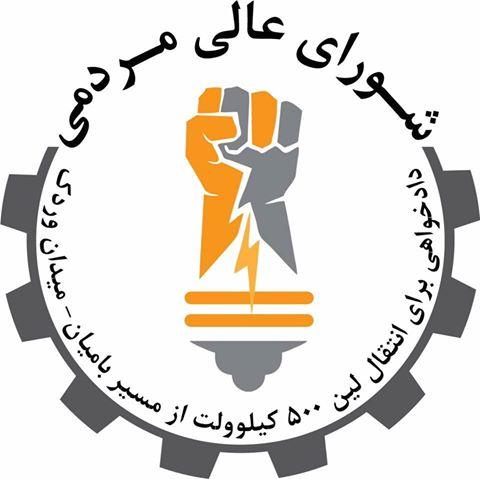 اعلامیه شماره (21) شورای عالی مردمی (در پیوند با بیانیه معاون دوم رئیس جمهور و معاون دوم ریاست اجرائی�