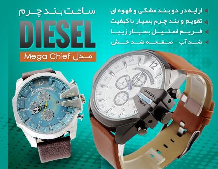 ساعت مچی Diesel Mega Chief