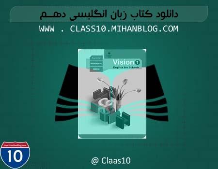 class10.mihanblog.com ......کتاب زبان انگلیسی دهم