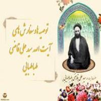 دانلود PDF توصیه ها و سفارش های آیت الله سید علی قاضی