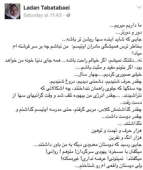 لادن طباطبایی از ایران رفت+علت مهاجرت و بیوگرافی