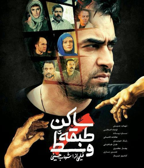 دانلود رایگان فیلم ساکن طبقه وسط از شهاب حسینی با کیفیت بالا و کم حجم