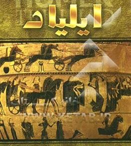 کتاب ارزشمند ایلیاد اثر که بود؟