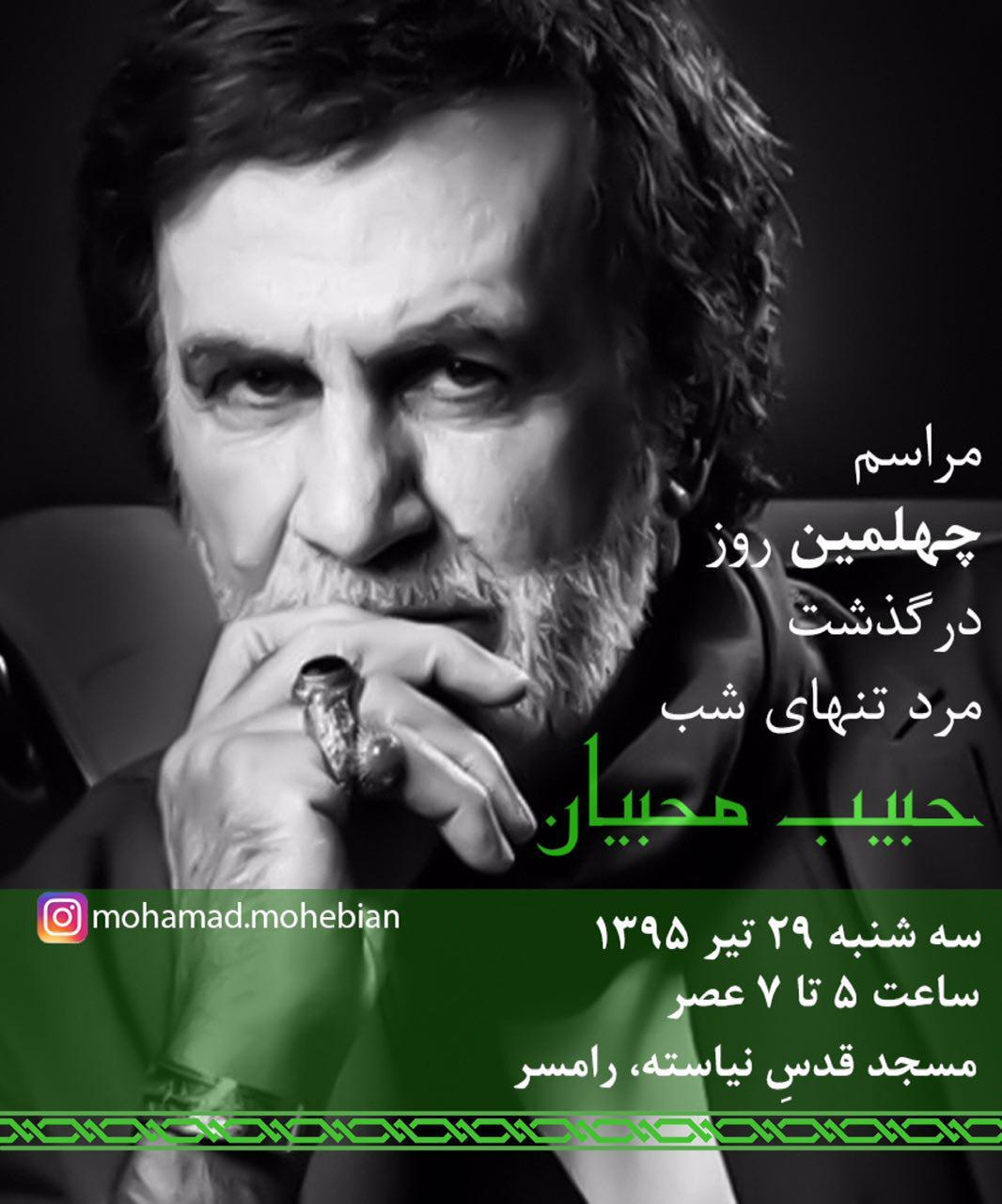 marasem_chehellom_Zendeh_Yad_Habib_Mohebian.jpg