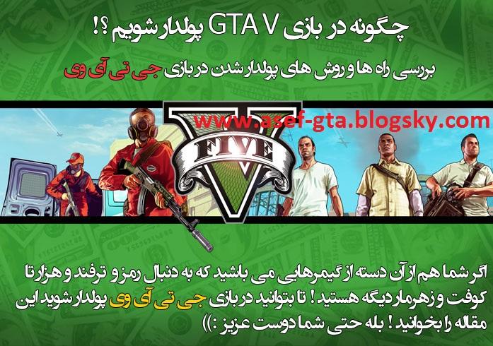 برچسب آموزش های GTA V - آصف جی تی ای