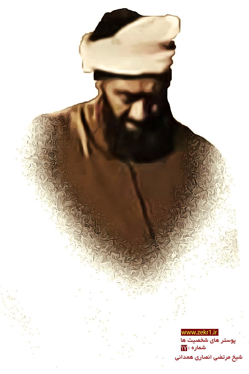 پوستر حضرت آیت الله محمدجواد انصاری همدانی ، نقاشی چهره شیخ محمد جواد انصاری