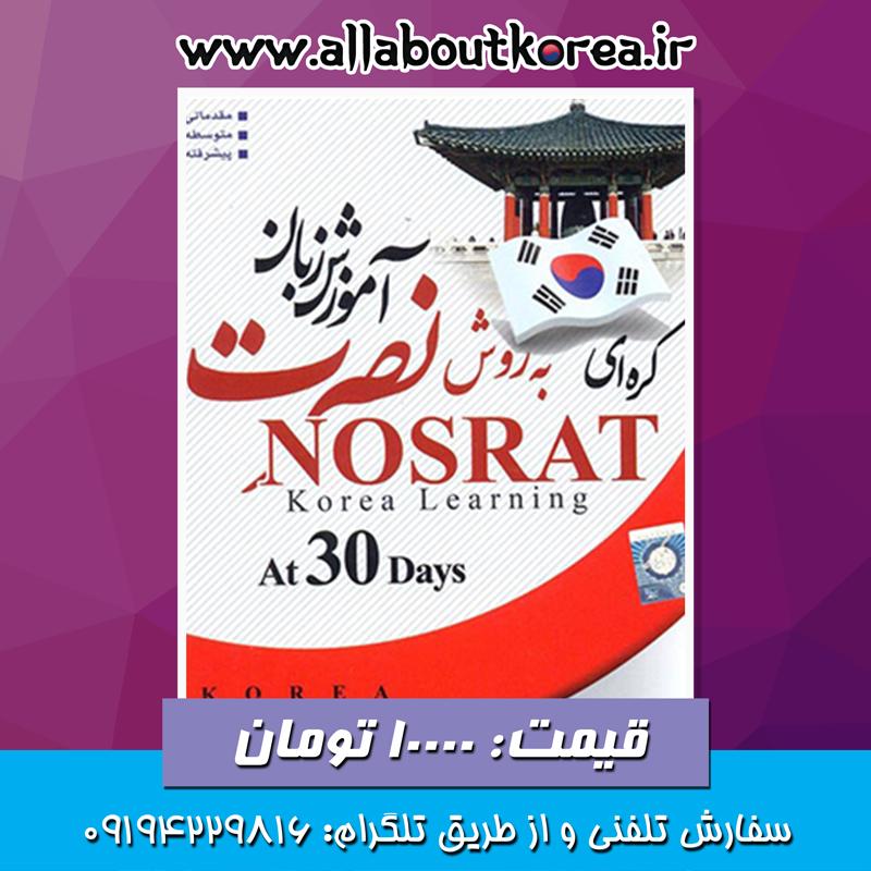 آموزش زبان کره ای نصرت در ۳۰ روز