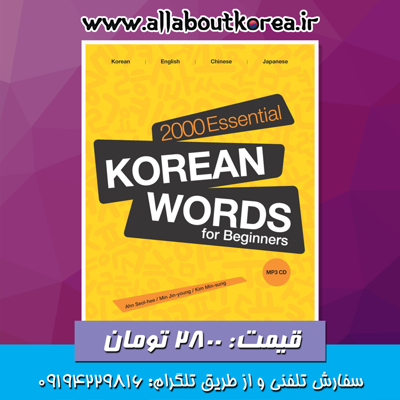 Essential Korean Words for Beginners