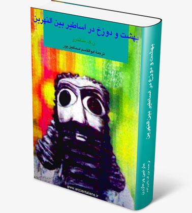 تصویر کتاب بهشت و دوزخ در اساطیر بین النهرین