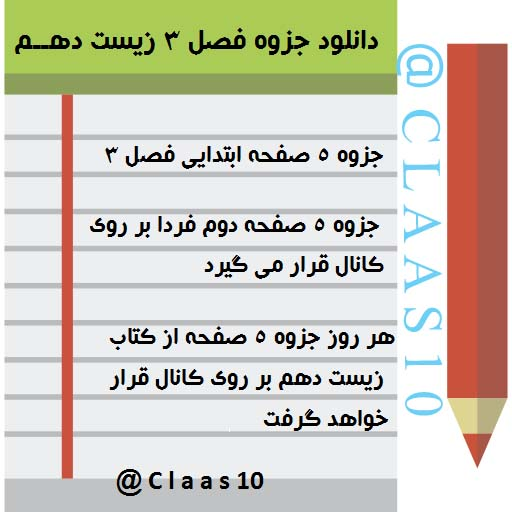 class10.mihanblog.com ...... کانال تلگرام کلاس دهم @claas10