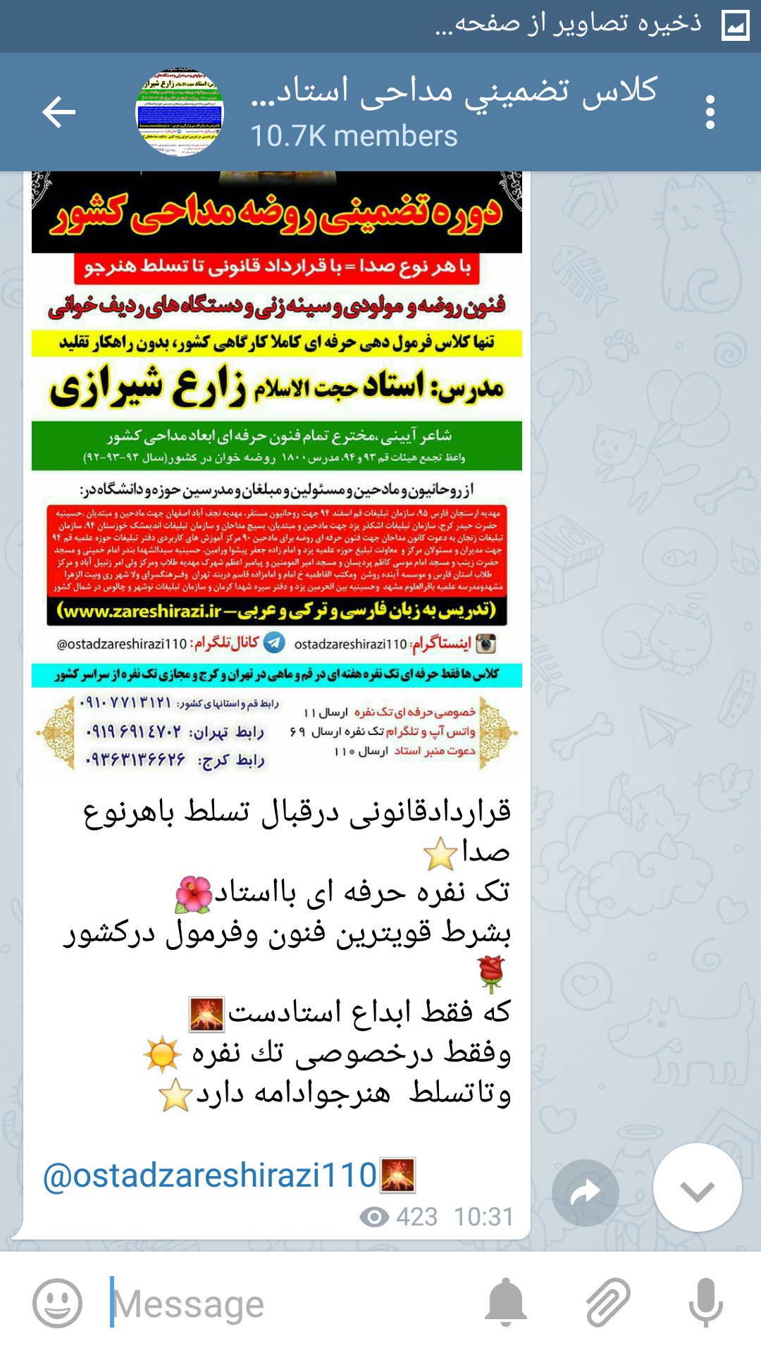 کانال تلگرام استاد جهت عضویت                      ostadzareshirazi110@