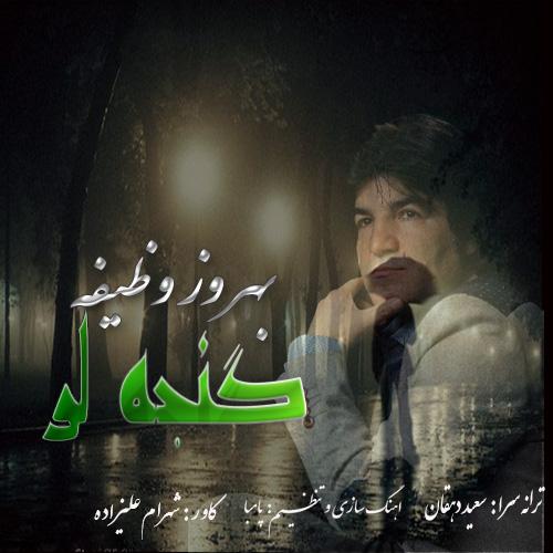 http://s6.picofile.com/file/8260111000/Behruz_Vazifeh.jpg