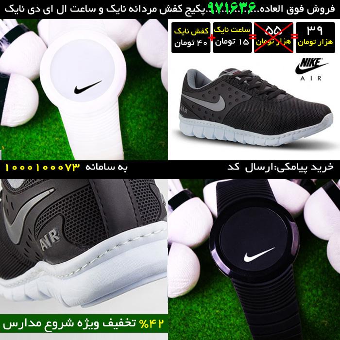 پکیج کفش مردانه Nike Air و ساعت ال ای دی Nike Snow ، حراج پکیج کفش مردانه Nike Air و ساعت ال ای دی Nike Snow ، فروش پکیج کفش مردانه Nike Air و ساعت ال ای دی Nike Snow ، قیمت پکیج کفش مردانه Nike Air و ساعت ال ای دی Nike Snow ، پکیج کفش مردانه Nike Air و ساعت ال ای دی Nike Snow  ارزان قیمت، پکیج کفش مردانه Nike Air و ساعت ال ای دی Nike Snow  جدید،پکیج کفش مردانه Nike Air و ساعت ال ای دی Nike Snow  مردانه، خرید اینترنتی پکیج کفش مردانه Nike Air و ساعت ال ای دی Nike Snow ، جدیدترین پکیج کفش مردانه Nike Air و ساعت ال ای دی Nike Snow ، خرید پستی پکیج کفش مردانه Nike Air و ساعت ال ای دی Nike Snow ، فروش آنلاین پکیج کفش مردانه Nike Air و ساعت ال ای دی Nike Snow