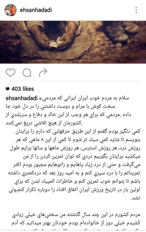 بیانیه احسان حدادی در مورد حواشی و شایعات اخیر رسانهای