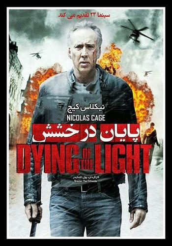 دانلود دوبله فارسی فیلم پایان درخشش ۲۰۱۴ Dying of the Light