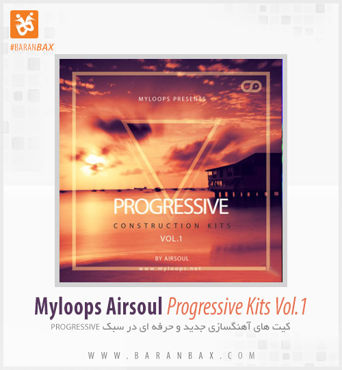 دانلود پکیج کیت Myloops Airsoul Progressive Construction Kits