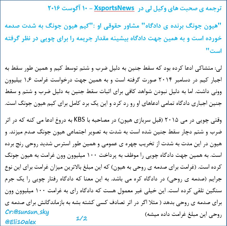 [Persian+Eng AttyLee focus] XSportsNews 16.08.10 KHJ Won his legsl counsel KHJ severely suffered... court ruled for the maximum award [2016.08.11]