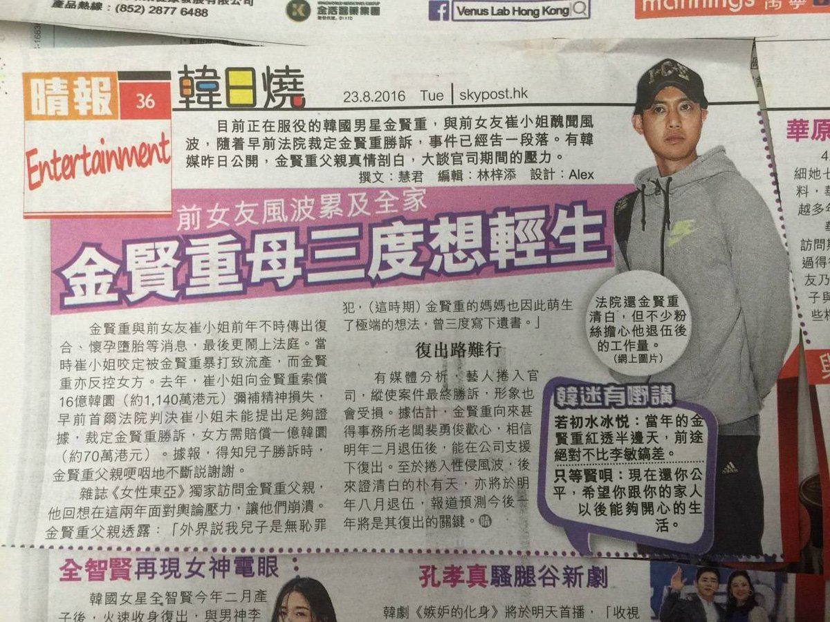 Hong Kong news report Credit - KHJ mother considered suicide 3 times