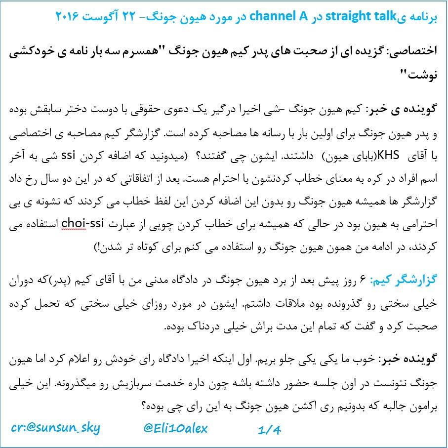 [Persian+Eng] Straight Talk - KHJ Father Candid Talk [2016.08.22]