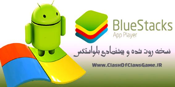 نسخه پیشنهادی بلواستکس