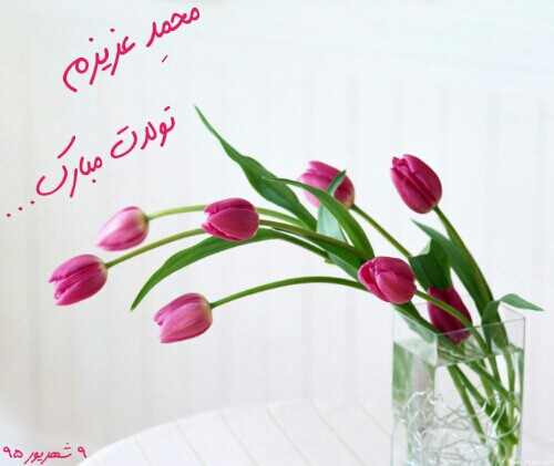 عشقم تولدت مبارک تصاویر
