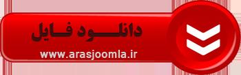arasjoomla_download.png