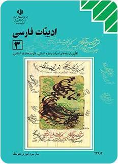 پاسخ تشریحی ادبیات فارسی تخصصی امتحان نهایی سوم انسانی 10 شهریور 95
