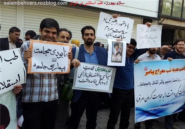 چگونگی نابودی طب اسلامی در ایران