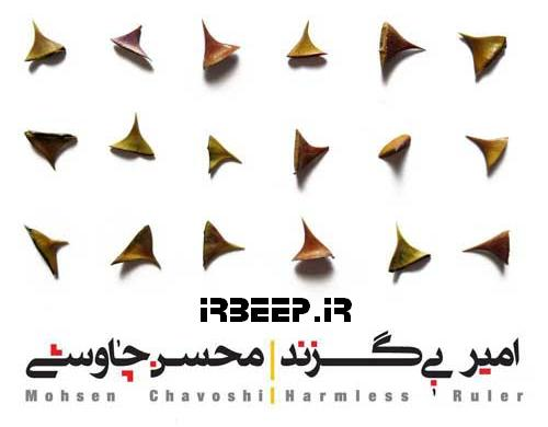 http://s6.picofile.com/file/8265782034/Amir_Bi_Gazand_Chavoshi_JavanMobile.jpg