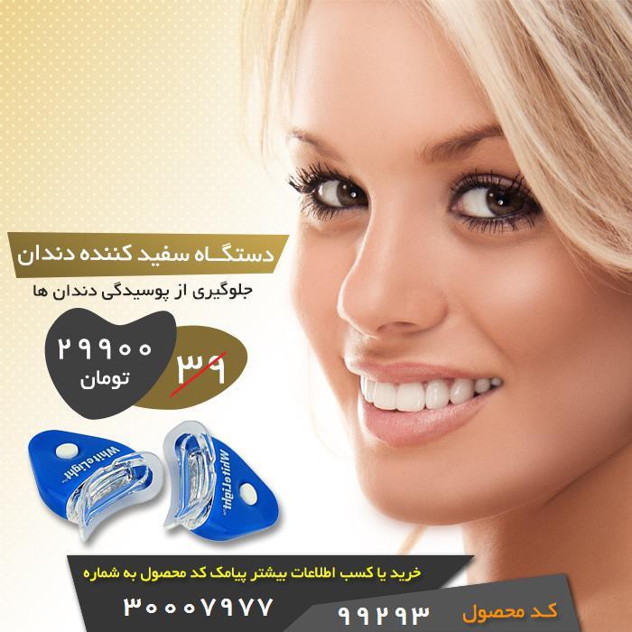 خرید پیامکی دستگاه سفید کننده دندان