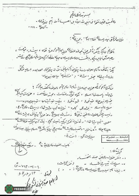 نامهاي که صياد شيرازي به مناسبت شهادت سردار کاوه نوشت