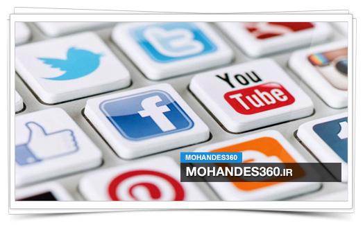 مهندس 360 در شبکه های اجتماعی