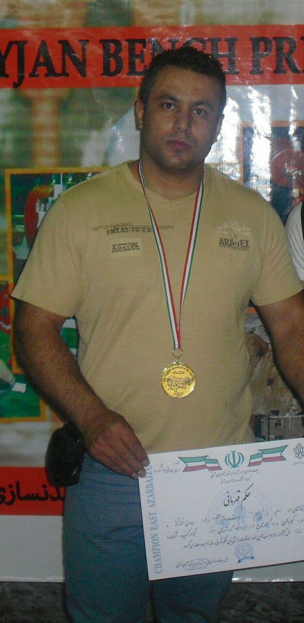 قهرمان پرس سینه کشور جناب آقای بهزاد سلیمی قاضی جهانی