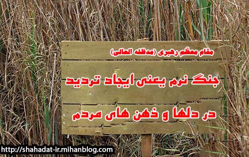 جنگ نرم - نمادهای جنگ نرم در قرآن و روایات - مطالب و مقالات اجتماعی مذهبی