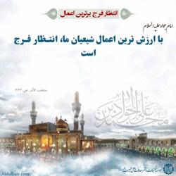 احادیت عکس نوشته امام جواد علیه السلام