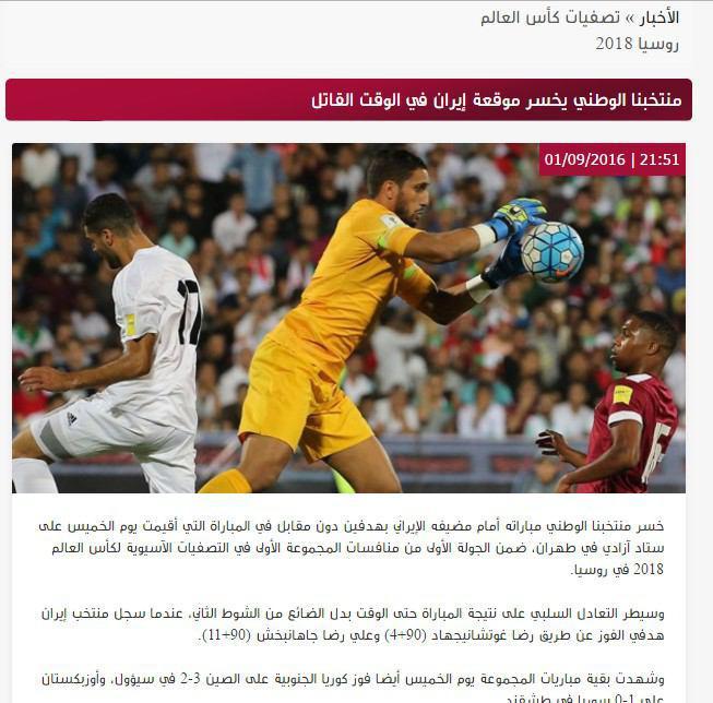 بازتاب پیروزی ایران در روزنامههای قطری