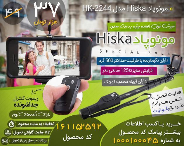 خرید پیامکی مونوپاد Hiska مدل HK-2244
