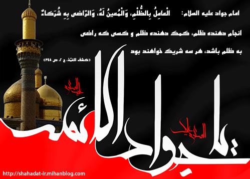 احادیثی از جوادالائمه امام جواد علیهم السلام - آیات و روایات و احادیث - مطالب و مقالات مذهبی
