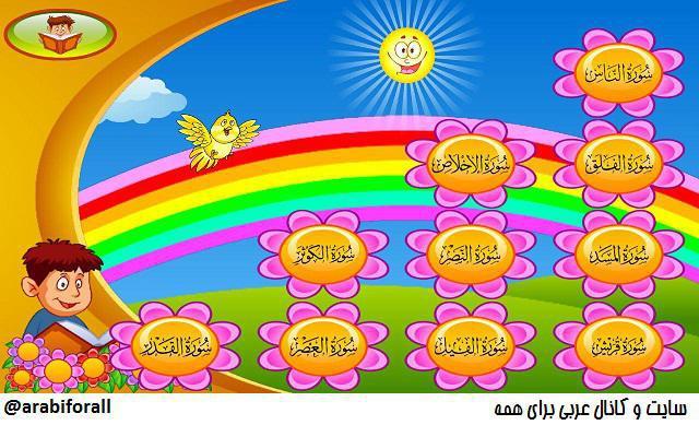 آموزش قرآن برای کودکان نرم افزار رایگان دانلود ترتیل کودکان بازی آموزش قرآن برای کودکان