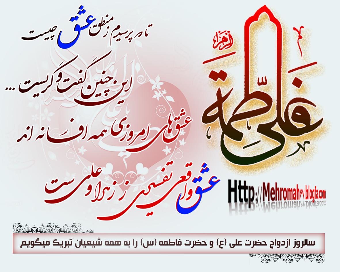 ازدواج ح علی ع وح زهراس