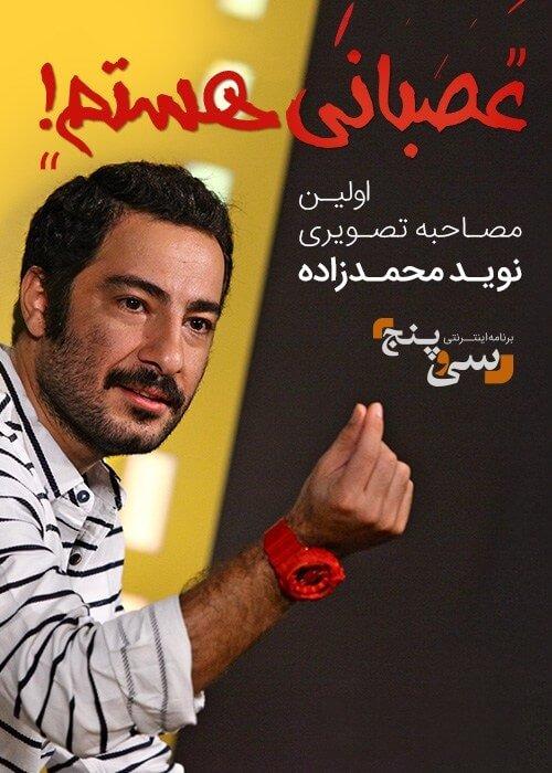 دانلود اولین مصاحبه تصویری نوید محمدزاده در برنامه سی و پنج ۳۵ جیرانی