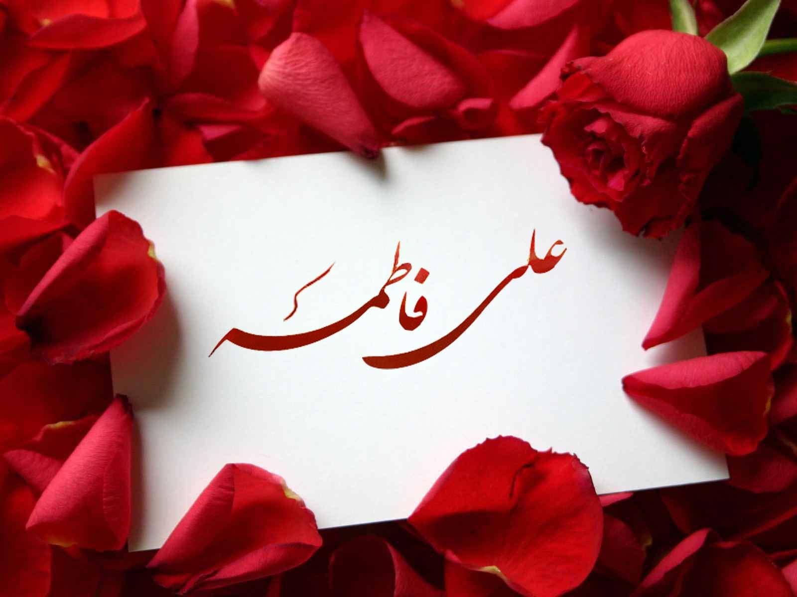 متن تبریک سالگرد ازدواج حضرت علی و فاطمه (ع) 13 شهریور 95 | پیامک جدید
