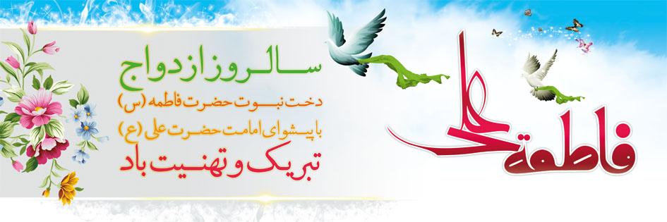 اس ام اس جدید و متن پیام تبریک سالروز ازدواج حضرت علی (ع) و حضرت فاطمه (س) 13 شهریور 95